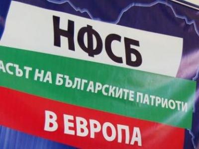 Патриотичният фронт обединява структурите си за евроизборите