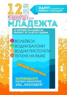 Програма на празника