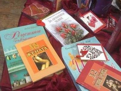 Вземете книга - подарете романтика!