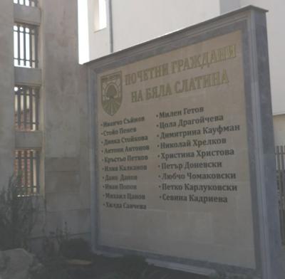 Паметна плоча с имената на почетните граждани в града откриват утре.