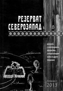 "Алманах ""Резерват Северозапад"" в Бяла Слатина и Враца"