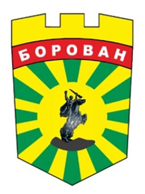 БОРОВАН