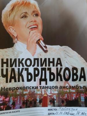 Николина Чакърдъкова ще разлюлее площада в събота.