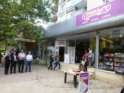 Книжарница във Враца в Топ 3 на национален конкурс