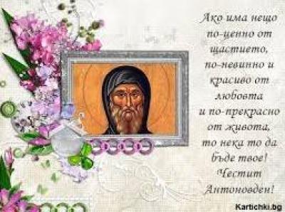 185 Антоанети празнуват днес в община Враца