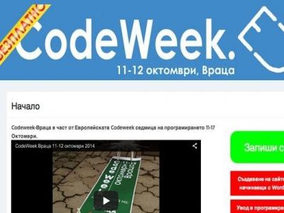 �������� ������� ������� �� Code Week �����