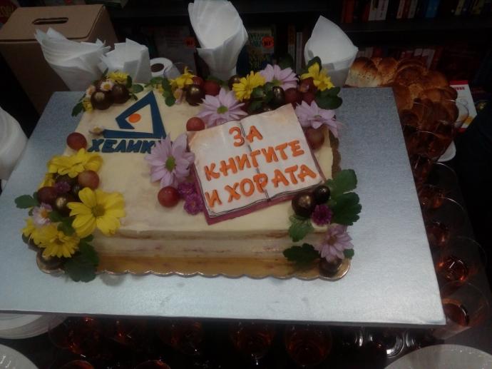 """Вкусна торта с мотото на """"Хеликон"""" имаше за всички гости"""