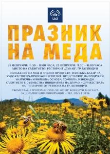 Плакат за събитието